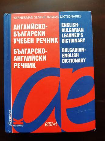 Английско- Български и Българско-Английски  учебен речник
