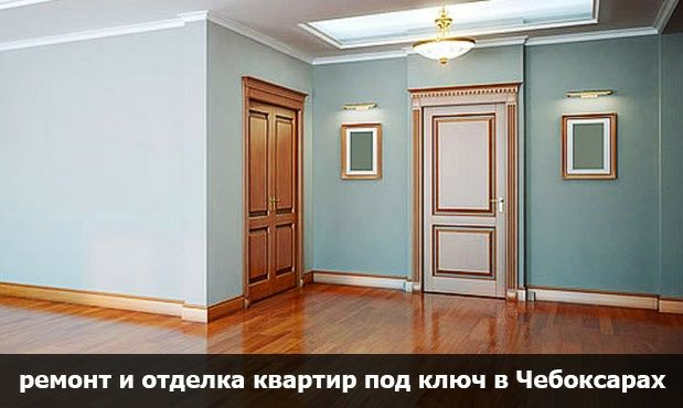 Качественный недорогой ремонт квартира