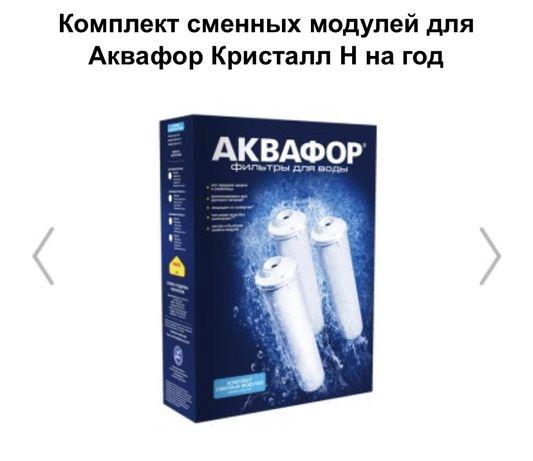 Комплект сменных модулей Аквафор Кристалл Н