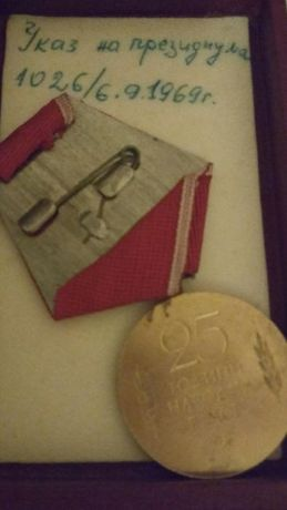 Юбилеен медал-указ на президиума 1969 г