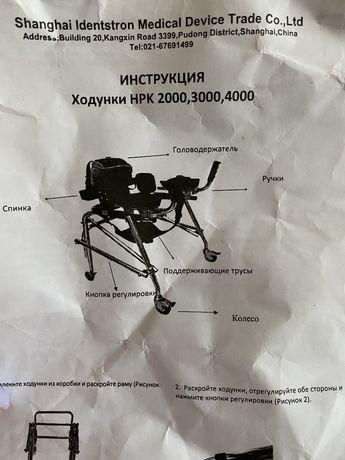 Продам сложные ходунки с подлокотником для детей ДЦП