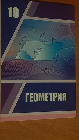 Геометрия 10 сынып