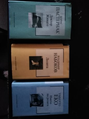 Романи нови