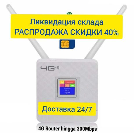 №1 МОЩНАЯ 4G WiFi Интернет Модем/Две Антенны 4G.РОУТЕР MODEEM