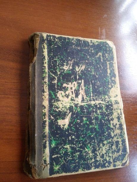 Книга антиквариат 1910г история древнего мира