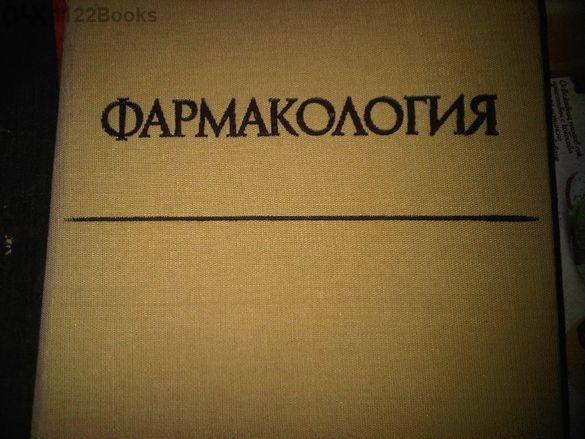 Учебник: Фармакология за студенти по стоматология / Р. Овчаров, Вл. Ми