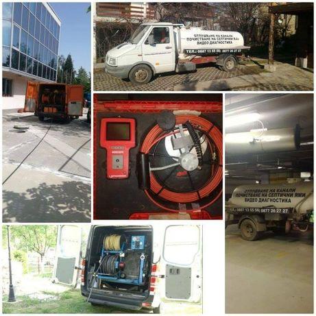 Аварийно отпушване на канали София