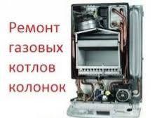 Ремонт газовых колонок и газовых котлов