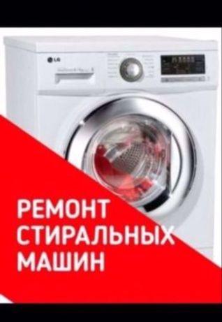 Выездной ремонт стиральных машин