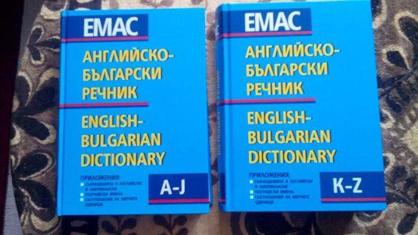 Речници на ЕМАС издателсто 2004 година
