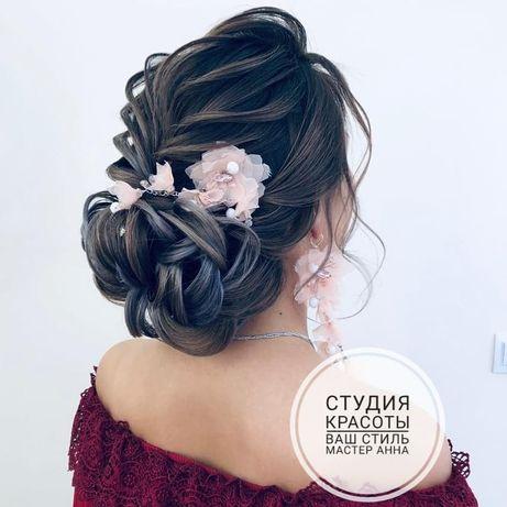 Причёски, доступные цены, укладки, локоны, свадебные, вечерние, макияж