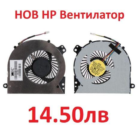 НОВ Вентилатор за HP 4540S 4740S 4745S 4540 и Acer 8943 и други модели