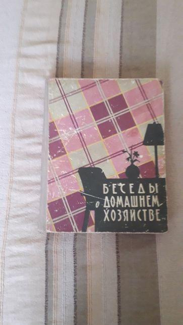 Книга 1959 года .