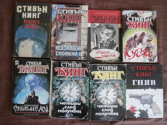 Книги на Стивън Кинг