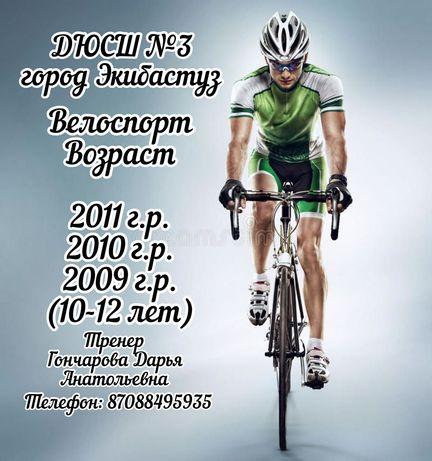 Отделение велоспорт