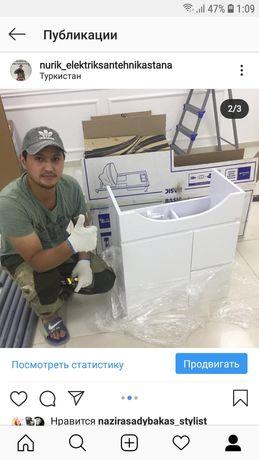 Сантехник электрик мастер