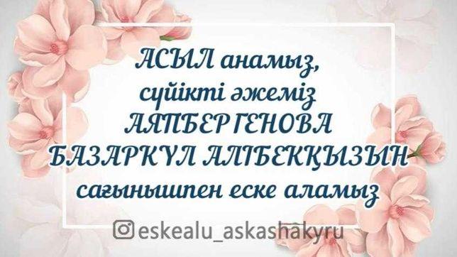 Слайдшоу/ролик Еске алу, видео пригласительные Аска Шакыру/Асқа шақыру