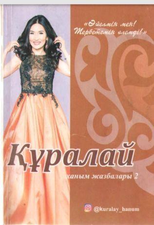 Продам книгу в электронном варианте Куралай ханым