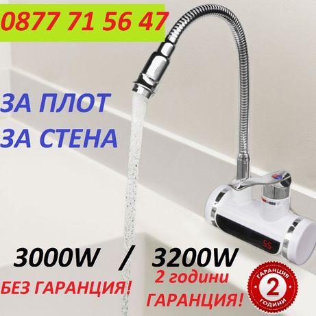 Нагревател за топла вода проточен бойлер нагряващ смесител 2г гаранция