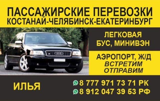 Костанай Челябинск и обратно