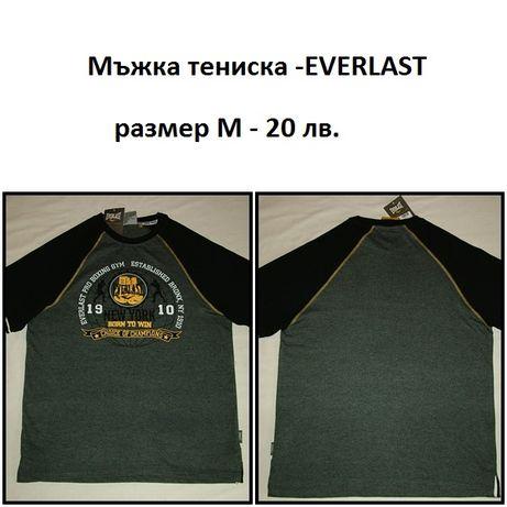 мъжки тениски EVERLAST-оригинални