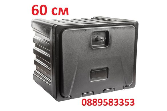 60 СМ! Сандък кутия за камиони, ремаркета и др. Кутия за инструменти!
