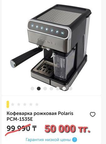 Кофеварка, уцененные товары