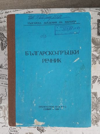 Българско-гръцки речник / Българо-гръцки речник / речник /