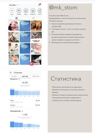 Ведение и продвижение бизнес-страниц в Инстаграм, СММ, таргет, дизайн
