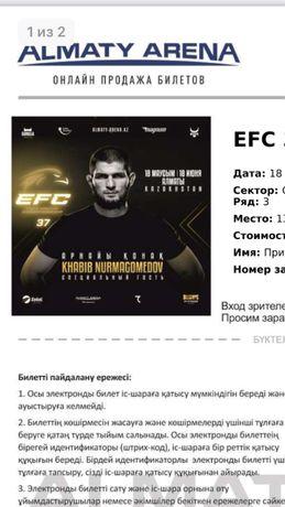 Продаю 2 билета на EFC37