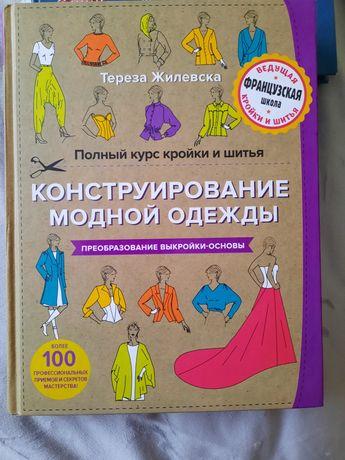 Продам книги для шитья