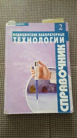Справочник МЕДИЦИНСКИЕ ЛАБОРАТОРНЫЕ Технологии том 2