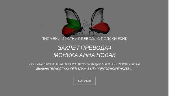 Писмени и устни преводи от полски на български език