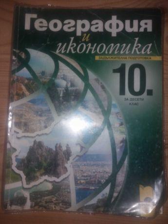 Учебник по география