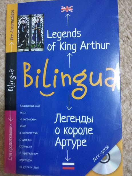 Комплект книга Легенда о короле Артуре 2 языка + диск англ