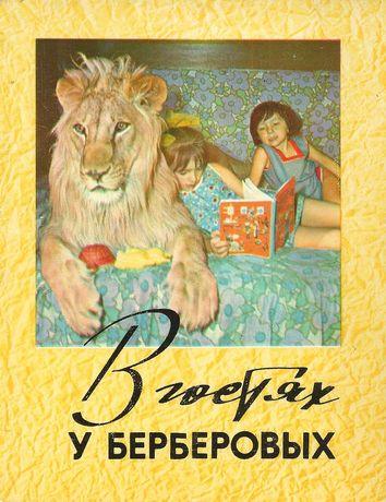 Советские открытки в гостях у Берберовых.