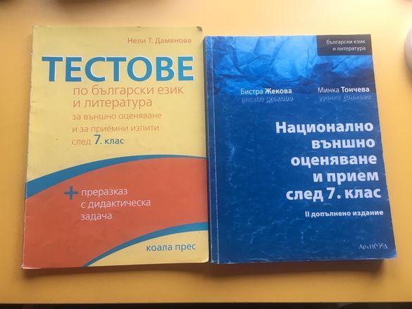 Учебници и учебни помагала