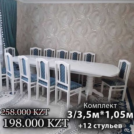 Стол 3,5м-1,05м 12 стульев