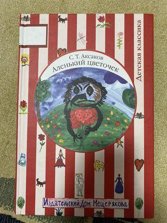 Продам детскую книгу «Аленький цветочек»