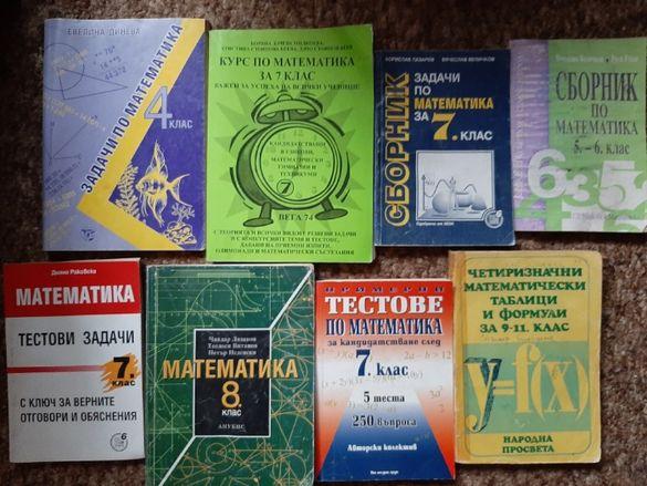 Тестове и учебници по математика
