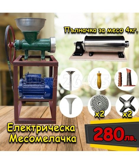 4в1 Месомелачка - Чугунена гр. Севлиево - image 1