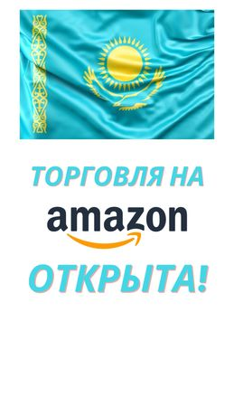 Хотите торговать на Amazon? (авторские курсы)