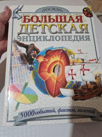 Энциклопедия  продам
