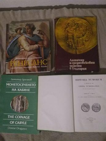 Интересни и ценни книги - Нумизматика, история и археология