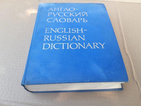 Ангикварна Руска книга (речник Англо-Руски) 1977г с 900стр 53 000 думи