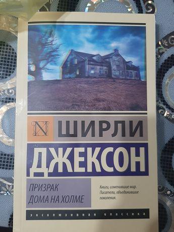 """Книга """"Призрак Дома на Холме"""""""