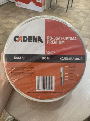 Коаксиальный  кабель RG6. Есть опт. ( телевизионный, антенный)