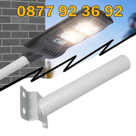 СТОЙКА за улично осветление външна соларна лампа, рогатка за стена