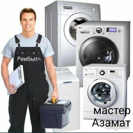Ремонт стиральных машин мастер Азамат
