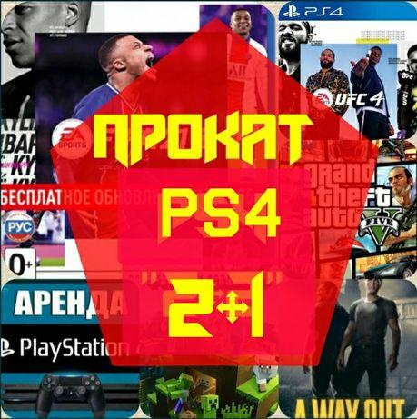 Прокат/ аренда/ доставка приставки ps4 Sony сони пс4 playstation4 дом
